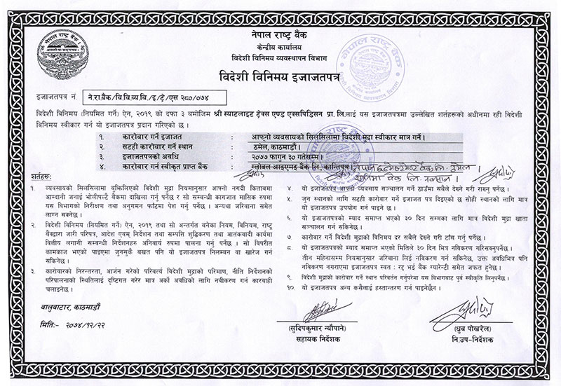 Foreign Exchange Certificate